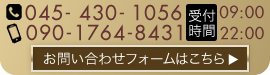 ご予約お問い合わせは、045-430-1056まで